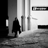 Александр Панайотов - Именами