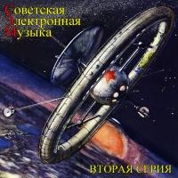 Август - Советская Электронная Музыка. Вторая Серия