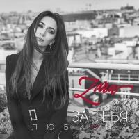 Зара - За Тебя Любимый (Single)