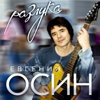 Евгений Осин - Разлука