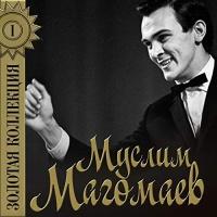 Муслим Магомаев - Загадай Желание