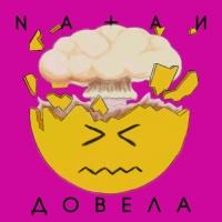 Natan - Довела (Single)
