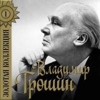 Владимир Трошин - Золотая Коллекция