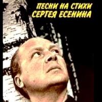 Владимир Трошин – Песни На Стихи Сергея Есенина