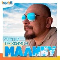 Трофим - Малибу (Single)