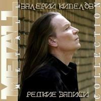 Валерий Кипелов - Кипелов - Редкие Записи