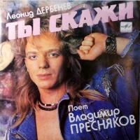 Владимир Пресняков - Ты Скажи