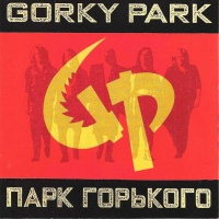 Gorky Park (Парк Горького)