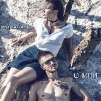 Спини (Single)