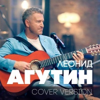 Cover Version