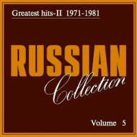 Лучшие песни -2 1971-1981