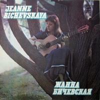 Жанна Бичевская Ii