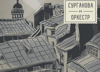 Светлана Сурганова отдала «музыкальную дань» блокадникам
