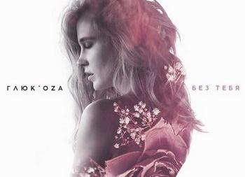 Первая любовь Глюкозы вдохновила ее на песню