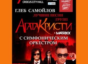 Глеб Самойлов выступит с Симфоническим оркестром