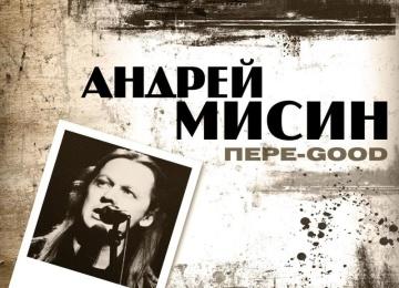Андрей Мисин выпустил альбом «Пере-Good»