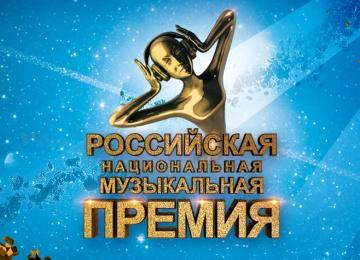 Российская национальная музыкальная премия: итоги