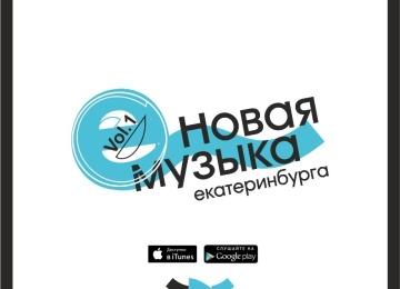 Вышел сборник «Новая музыка Екатеринбурга»