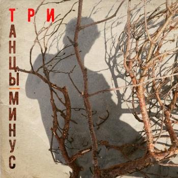Танцы Минус выпустили мини-альбом «Три»