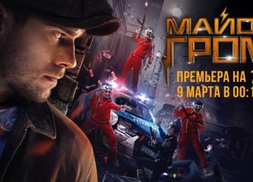 «Майора Грома» покажут на Первом канале