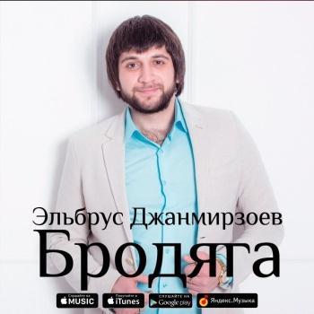 Эльбрус Джанмирзоев презентовал свой первый альбом