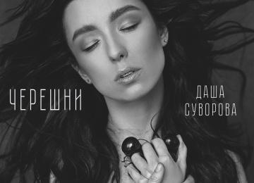"Даша Суворова представила новый сингл ""Черешни"""