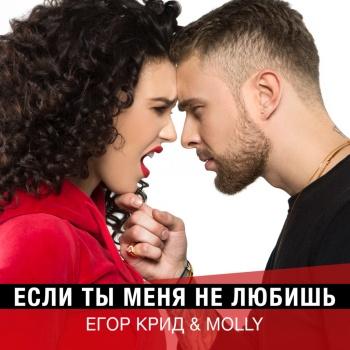 Страстный клип от Егора Крида и Molly