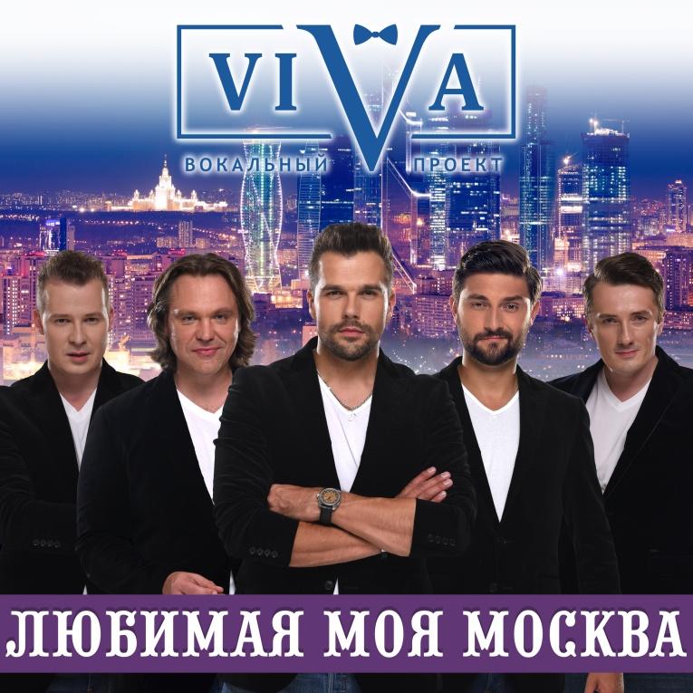Группа ViVA подарила Москве новый гимн