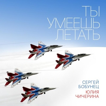Юлия Чичерина и Сергей Бобунец выпустили совместную песню