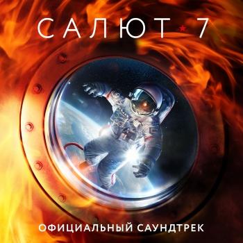 Вышел официальный саундтрек к фильму «Салют-7»