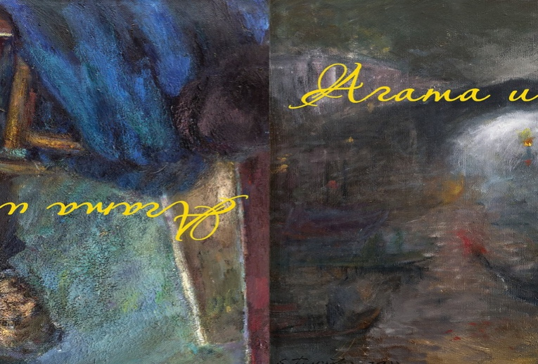 Презентация книги Олега Жданова «Агата и сны»