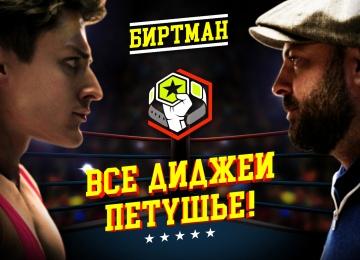 Премьера клипа Биртман «Все диджеи петушье» на 101.ru