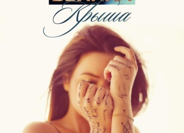 Бьянка выпустила новую песню «Крыша»