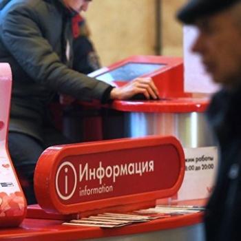 Сегодня в метро москвичи смогут бесплатно отправить «валентинки»