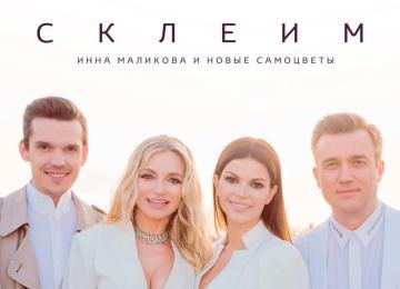 Инна Маликова и Дмитрий Певцов рассказали о любви в новом клипе «Новых  Самоцветов»