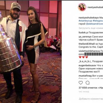 Беременная Анастасия Шубская трогательно поздравила Александра Овечкина с победой