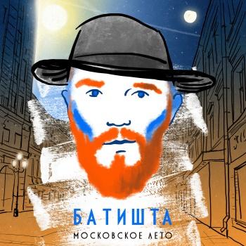 Батишта записал неожиданный сингл