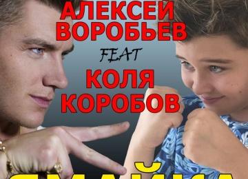 Алексей Воробьев снял «ямайское» видео