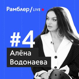 Рамблер/live #4 - Алена Водонаева о детях, красоте и мужчинах
