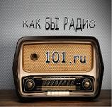 КАК БЫ РАДИО на 101.ru
