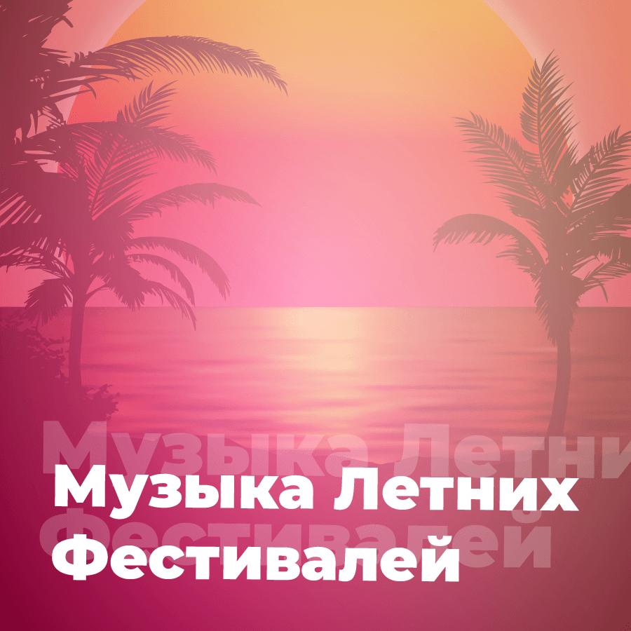 Станция Музыка Летних Фестивалей на 101.ru