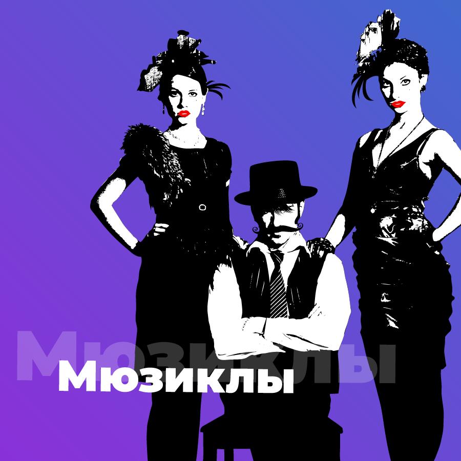 Станция Мюзиклы на 101.ru