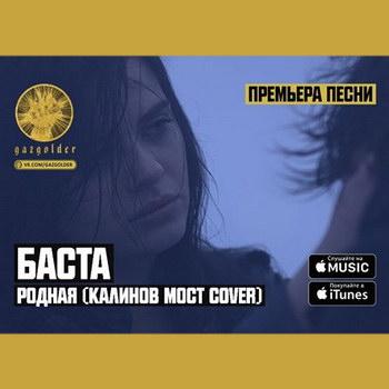 Баста сделал музыкальный подарок «Калинову Мосту»