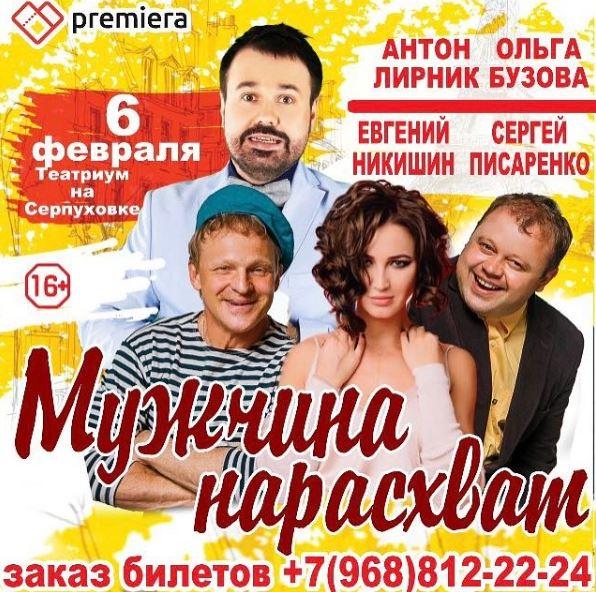 Бузова заспиной артистки Марии Горбань «увела» роль вспектакле