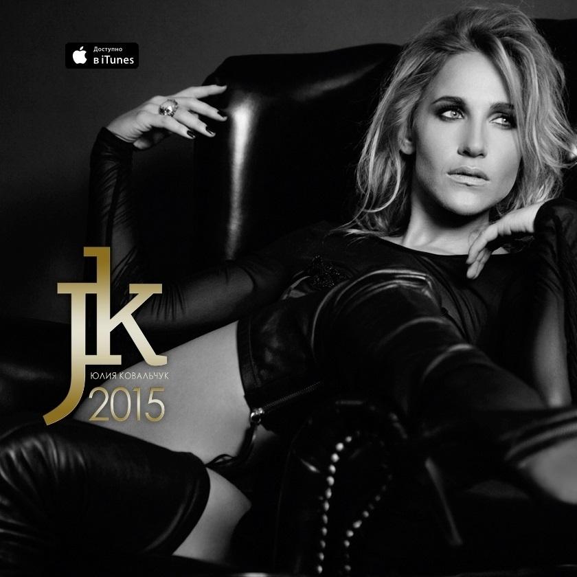 Юлия Ковальчук выпускает дебютный альбом!