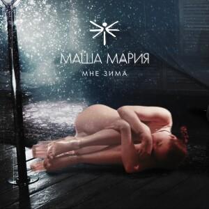 Маша Мария