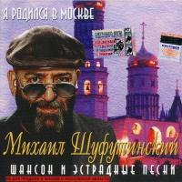 Я Родился В Москве