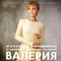 Русские Романсы и Золотые Шлягеры XX Века