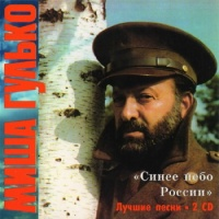 Синие небо России CD 1