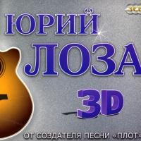 3D [CD 1]